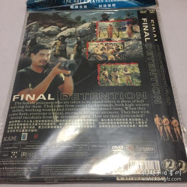 final detention 黑狱大逃杀 DVD