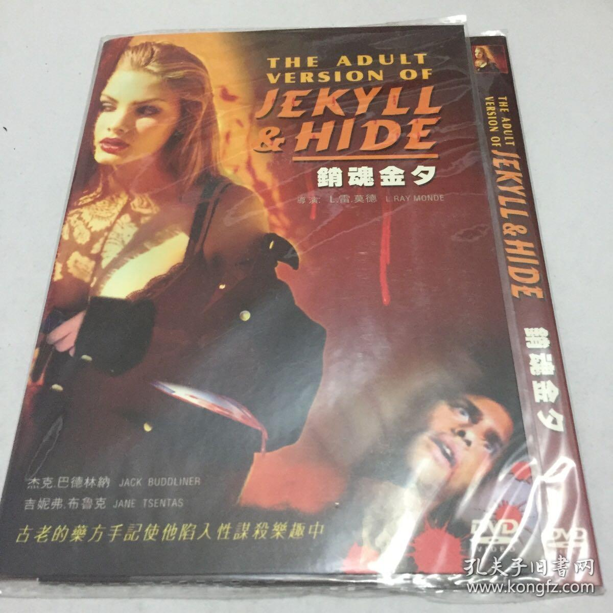 the adult version of jekyll &hide 销魂金夕 DVD
