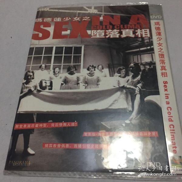 sex in a cold climate 玛德莲少女之堕落真相 DVD
