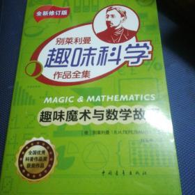 趣味魔术与数学故事
