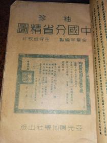 中国分省精图【袖珍版】