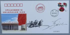 著名电影导演张艺谋、男高音歌唱家李双江 签名 2005年《中华人民共和国第十届全国人民代表大会第三次会议》纪念封一枚HXTX319827