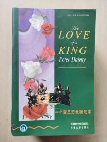 一个国王的爱情故事(书虫牛津英汉对照读物)