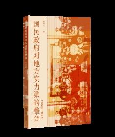 国民政府对地方实力派的整合(1928~1937)               郭昌文 著