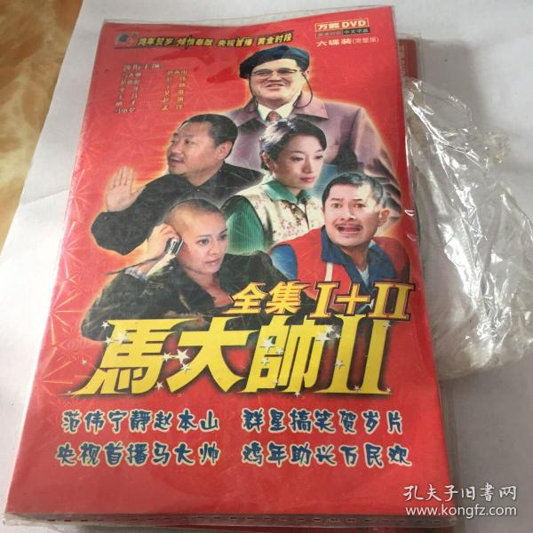 马大帅 二 六碟装(完整版) DVD