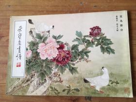 荣宝斋画谱:现代编