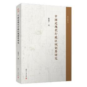 中国近现代行政区域划界研究