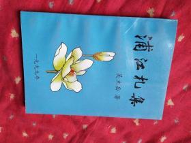 签名赠送本:浦江札集 作者:  吴立岳 著 出版社:  自印本 印刷时间:  1999-10