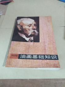 油画基础知识 /郭绍纲 湖南美术出版社