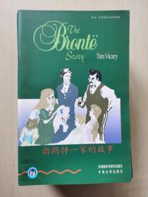 书虫 牛津英汉对照读物 勃朗特一家的故事
