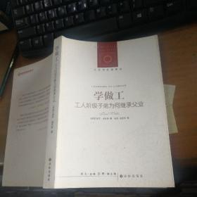 人文与社会译丛:学做工·工人阶级子弟为何继承父业(9品)