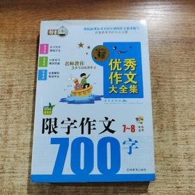 搞定作文3步走优秀作文大全集:限字作文700字(七至八年级适用 2