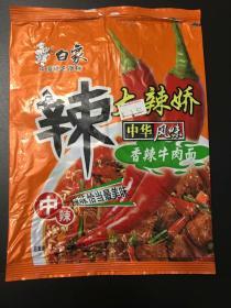 方便面袋子收藏-2008白象辣大辣娇中华风味香辣牛肉面