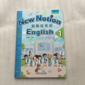 新维度英语1 学生用书 附光盘