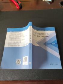 (2017年)普通高等学校招生全国统一考试系列用书:高考理科试题分析(语文、数学、英语分册)(正版现货,包挂刷)