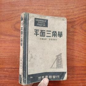 葛氏平面三角学(民国三十七年十六版)