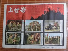 上甘岭电影海报,新中国十大红色电影之一,2开