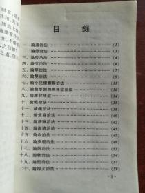 武当洞藏医药秘典
