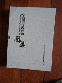 精装加盒 《宁波市行政区划图集》【尼龙袋刚拆开】