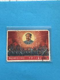 """文5《毛主席的革命文艺路线胜利万岁》信销散邮票9-9""""(交响乐)沙家浜"""""""