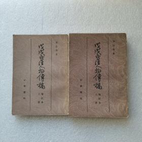 戊戍变法人物传稿(增订本) 上下