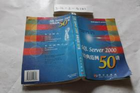 SQL Server 2000经典范例50讲