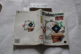 Windows实用编程指南