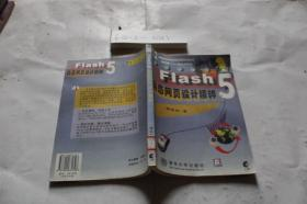 Flash5动态网页设计精粹