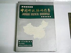 中国邮政编码图集  /  1988年全地图壹厚册