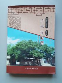 千年古龙湾 雄县第一村史 终极版