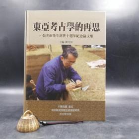 台湾中研院版 陈光祖 主编《东亚考古学的再思:张光直纪念论文集》(软精装)