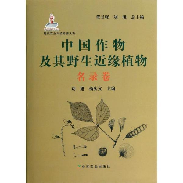 现代农业科技专著大系:中国作物及其野生近缘植物(名录卷)