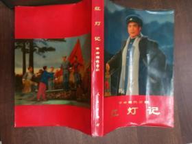 《革命现代京剧 红灯记》彩色剧照、剧本、舞蹈、美术、乐谱等  厚册软精装