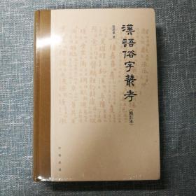 汉语俗字丛考(修订本)