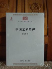 中国艺术精神徐复观。