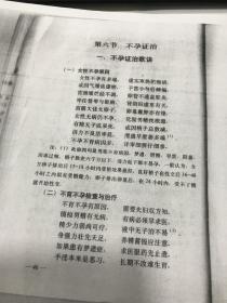 孙氏医案精华(影印版)