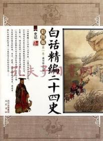 《白话精编二十四史( 全10册)》