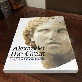 A-0786海外图录Alexander the Great East-West Contacts Contacts from Greece to japan アレクサンドロス大王と东西文明の交流展/亚历山大大帝与东西方文明的交流展/2003年