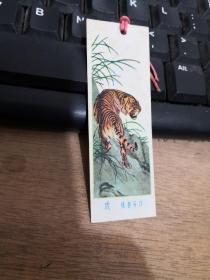 书签:虎(张善开作)  50年代  长生赠   品如图  编号分1号册