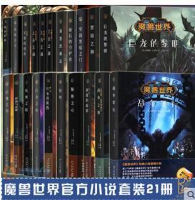 正版《魔兽世界官方小说重铸系列》全套21册 精装中文版魔兽世界小说巫妖王小说部落的暗影崛起上古之战战争之潮暴雪WOW游戏书新星