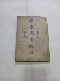 《唐著写信必读》民国版