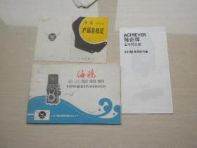 海鸥4B.4C照相机使用说明书 合格证  雅奇牌电子闪光灯321M使用说明书 合格证及保修单