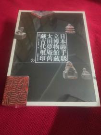 太田梦庵旧藏古代玺印 日本岩手县立博物馆藏