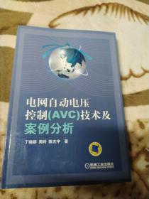 电网自动电压控制(AVC)技术及案例分析