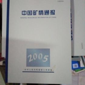 中国矿情通报2005【133号】