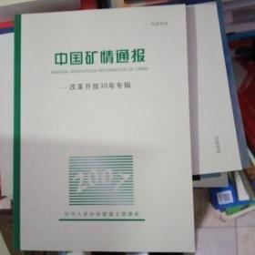 中国矿情通报2007【134号】