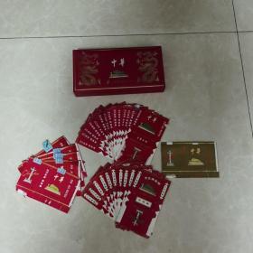 烟标 中华烟标系列(盒子1个、竖版14+10、横版5+1)合售