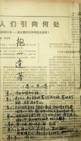 抱一遗著(宣纸印刷,共8卷,所售为第一卷)