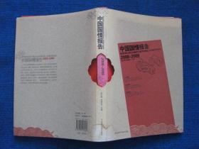 中国国情报告2008~2009