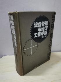 设备管理与维修工作手册(修订本)